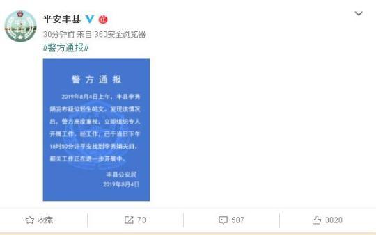 徐州女教师发布疑似轻生帖 警方:已平安找到