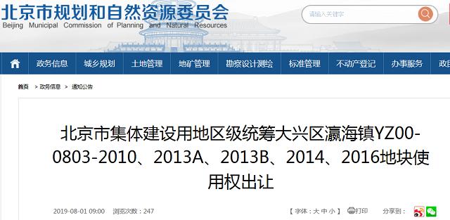 北京集体土地建可销售共有产权房 与小产权房完全不同