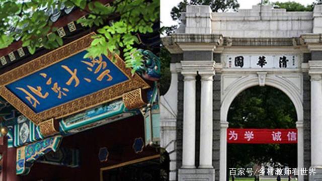 清華、北大永遠都在爭第一!哪所高校又是第三呢?