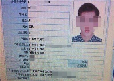 <b>明星个人隐私泄露身份证号两元可买</b>