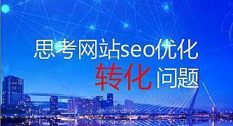 思考网站seo优化的转化问题