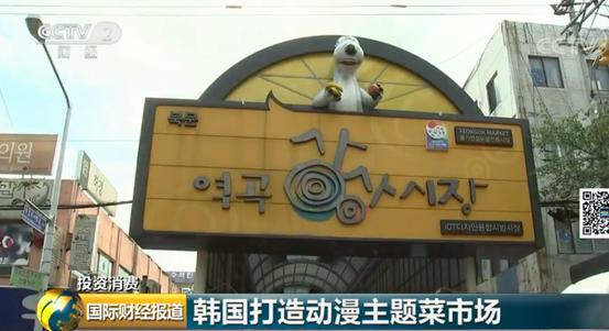 在二次元世界里,买菜?日本动漫版菜市场火了,销售额增长20%!