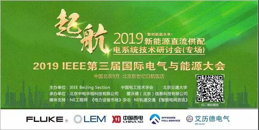 第二屆新能源直流供配電系統技術研討會9月9日北