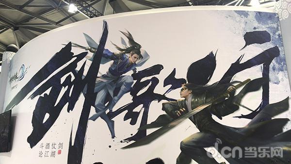ChinaJoy2019《剑侠情缘2:剑歌行》手游现身 从大唐到北宋稻香村已重新装修