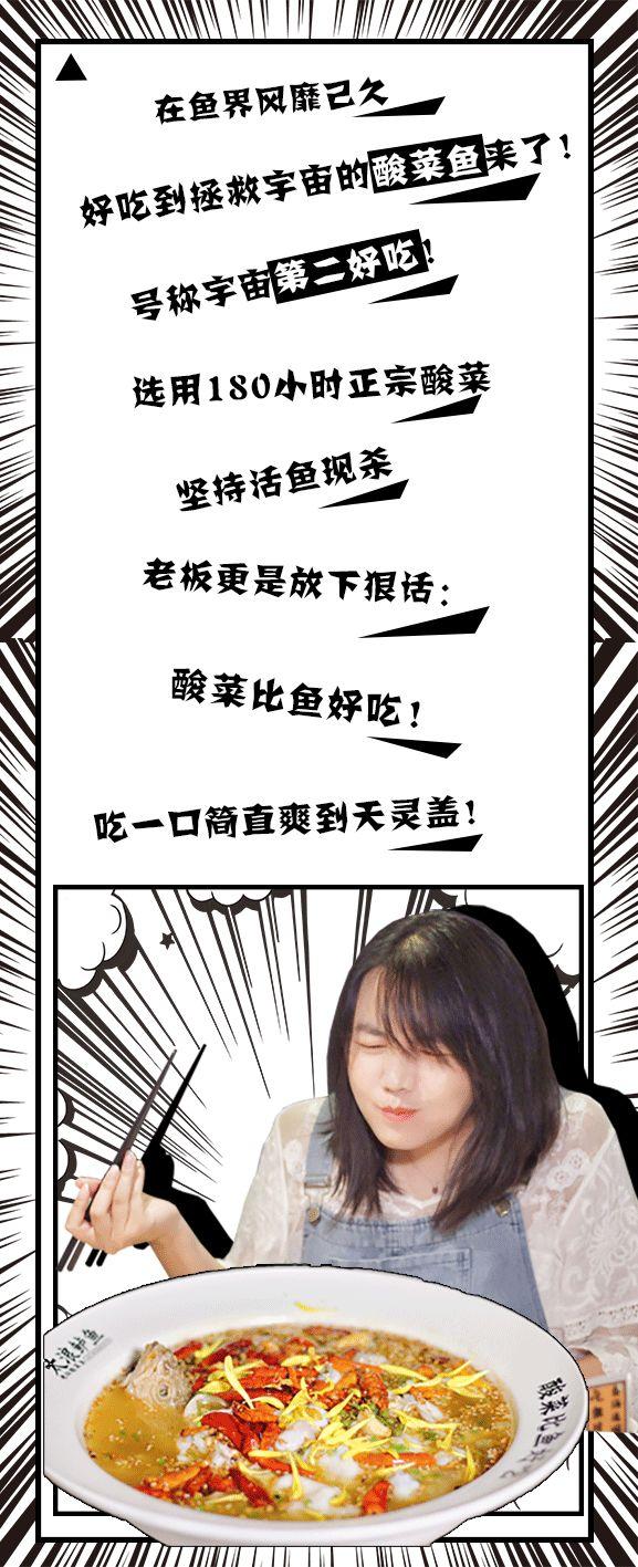【新店】宇宙爆款酸菜鱼来袭地球登陆南宁,新店试业6.8折吃到嗨!