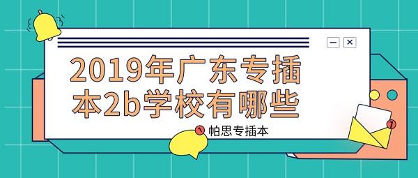 2019年广东专插本2b学校有哪些