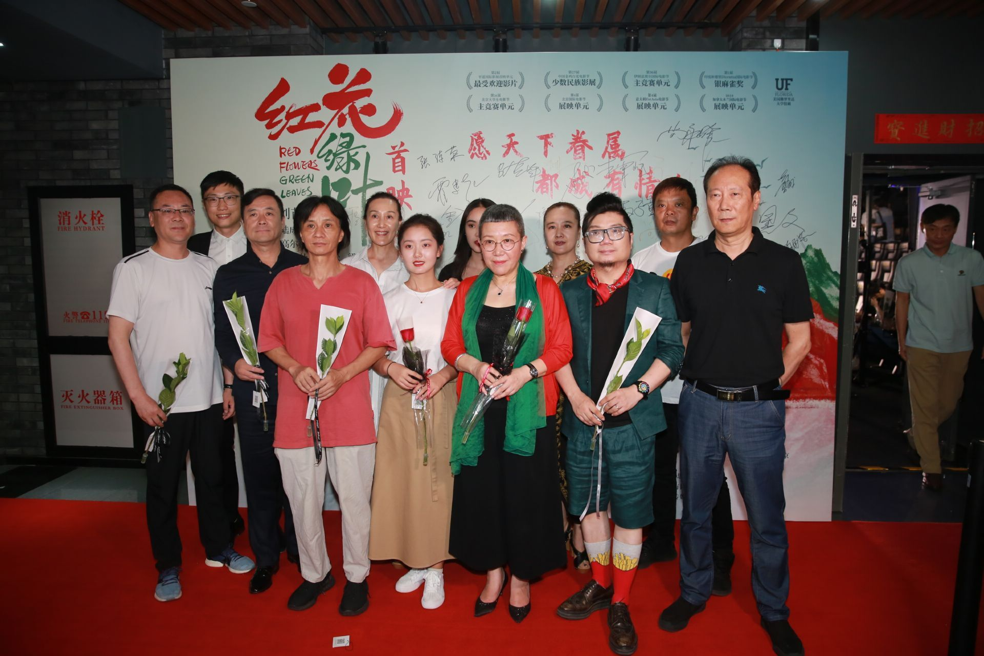 <b>《红花绿叶》北京首映 霍建起王小帅霍思燕等人现身支持</b>