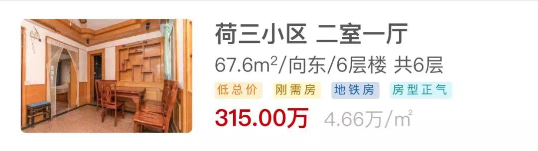 """""""大宁精装地铁房,对口优质学区""""!丨好房帮卖NO.18"""
