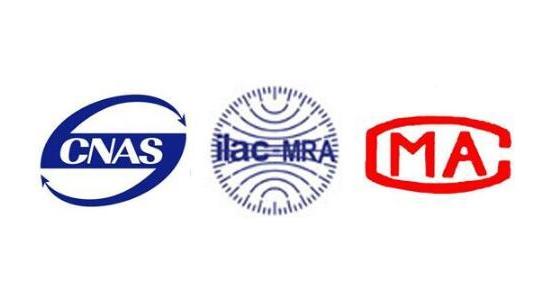灯具检测报告CNAS/CMA资质办理插图