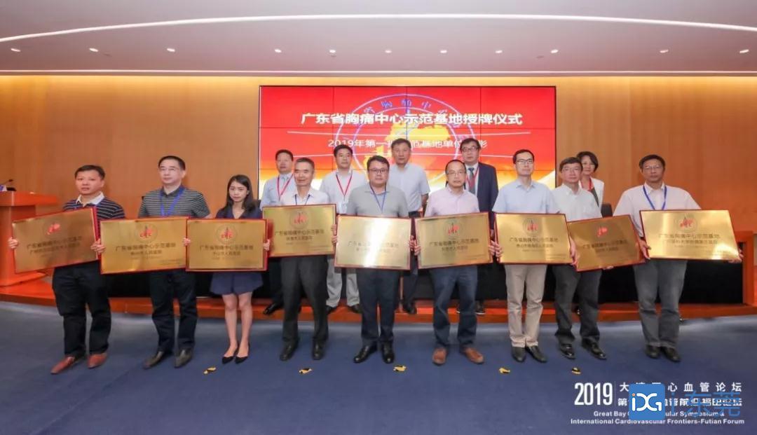 东莞市人民医院入选首批广东省胸痛中心示范基地