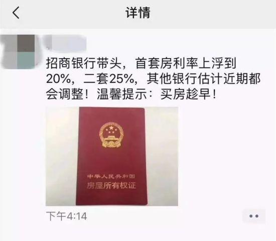 南京首套房贷款利率上浮到20% 二套25%