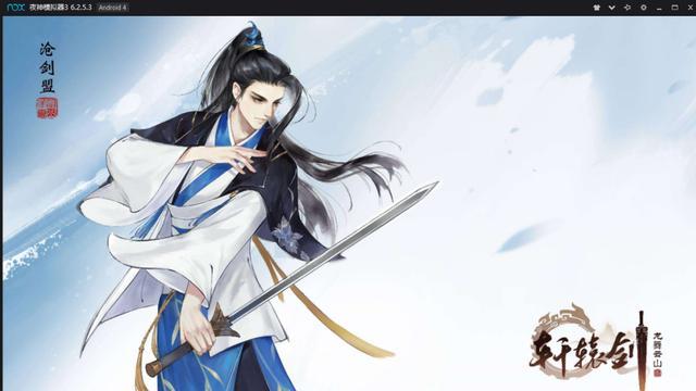 网易游戏《轩辕剑龙舞云山》