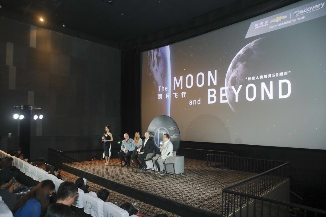 雪佛兰 X Discovery往返月球首映礼在京举办