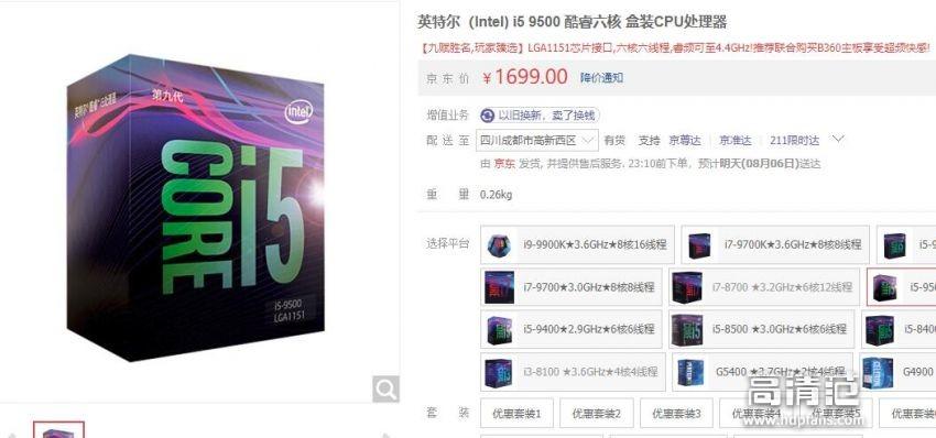 i5-9500终于上架,但相比9400F、3600简直就是智商检测U