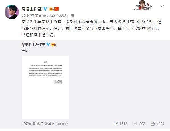 鹿晗坚决抵制粉丝购买黄牛票