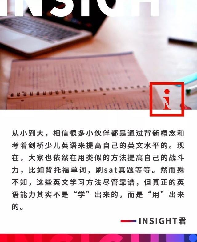 用过这些高效的学习工具,你的英语水平能提升N个档次