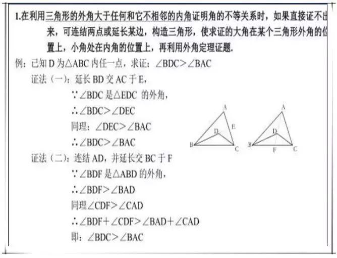 【新初三】初中数学三角形中14种辅助线添加方法