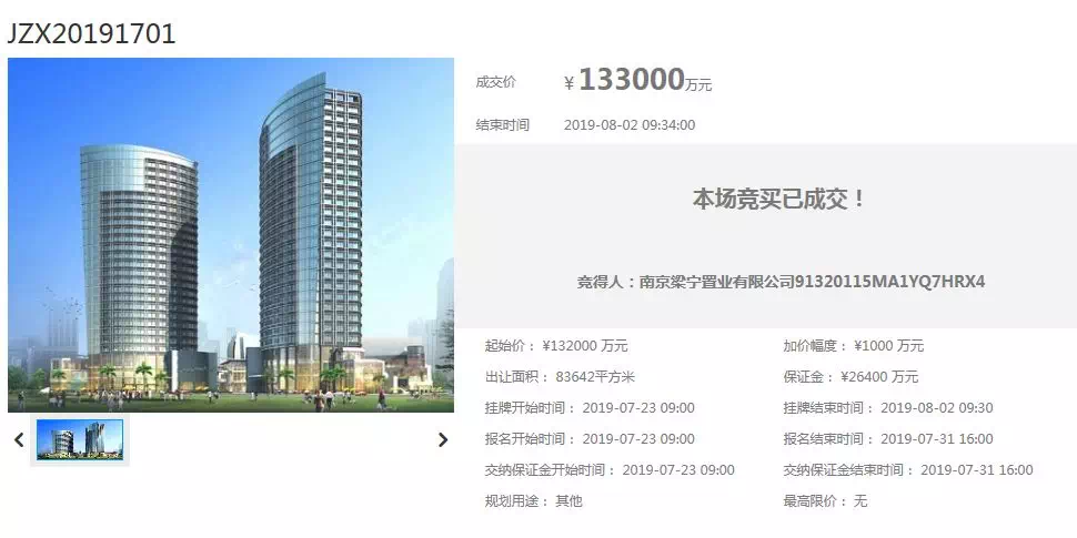 <b>7228元/㎡!中梁13.3亿元竞得常州皇粮浜7#地块!</b>