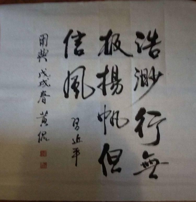 福建书法家黄侃书法作品赏析图片