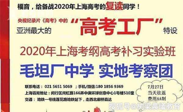 <b>毛坦厂中学叫板上海教育,更像是一场闹剧!</b>