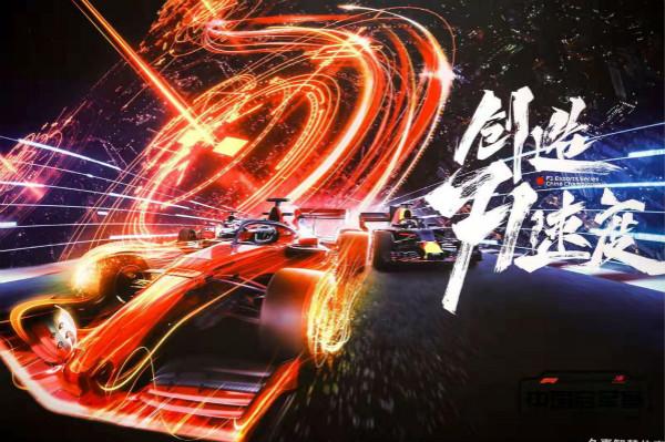 全民电竞狂欢 F1电竞中国冠军赛预选赛启动