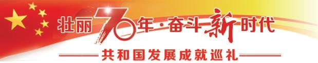 【共和国发展成就巡礼】西藏:民生全面持续改善