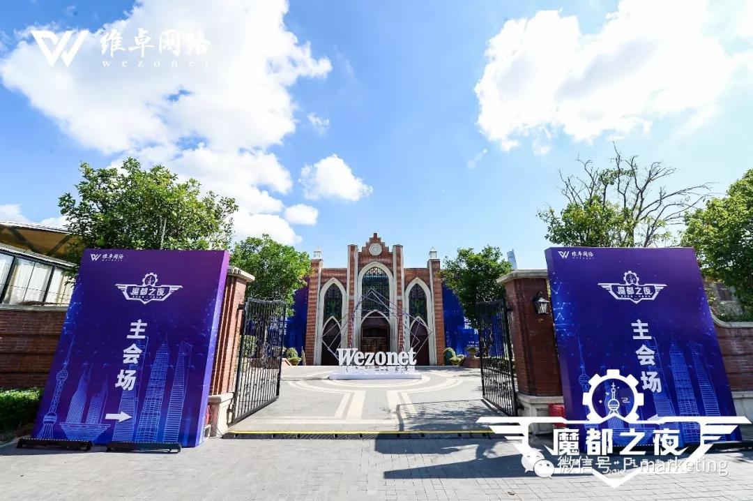 【智慧营销,共赢未来】维卓网络在上海举办了盛大的答谢晚宴