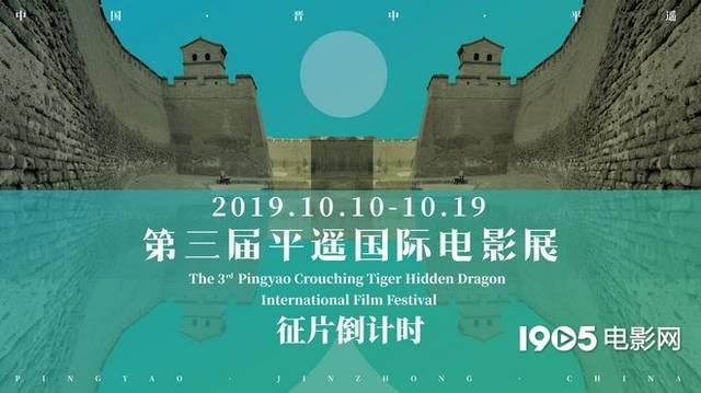 <b>官方消息!小田切让将出席第三届平遥国际电影展</b>
