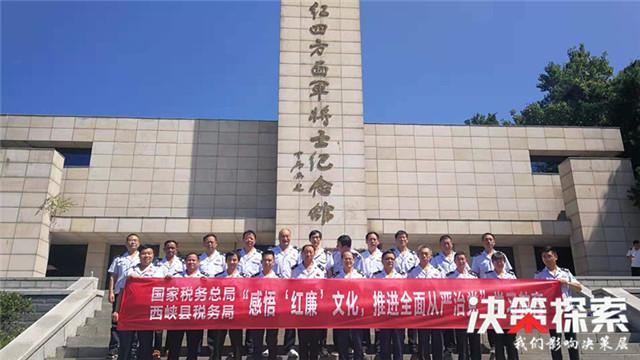 西峡县税务局:学党史知国情,传承红色基因