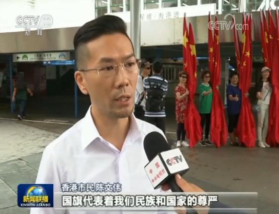 香港各界谴责极端激进分子侮辱国旗行径