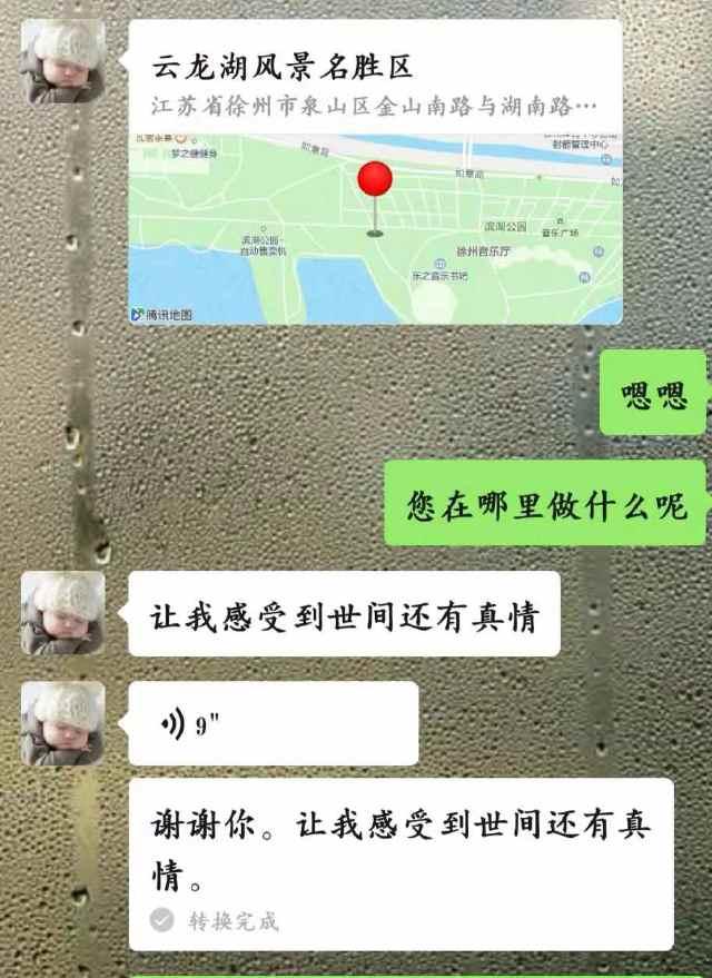 """徐州""""绝笔信女教师""""首度发声:感谢关注"""