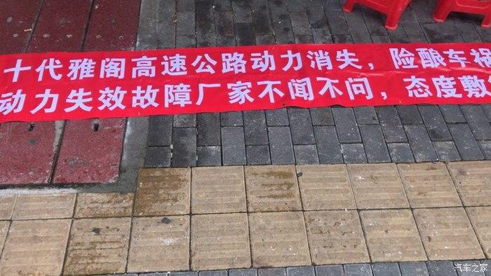 """雅阁雨天高速行驶频现""""失速"""",本田车主再维权"""