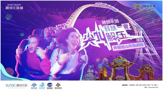广州融创乐园过山车挑战赛激战正酣 专业玩家RCD慕名打卡