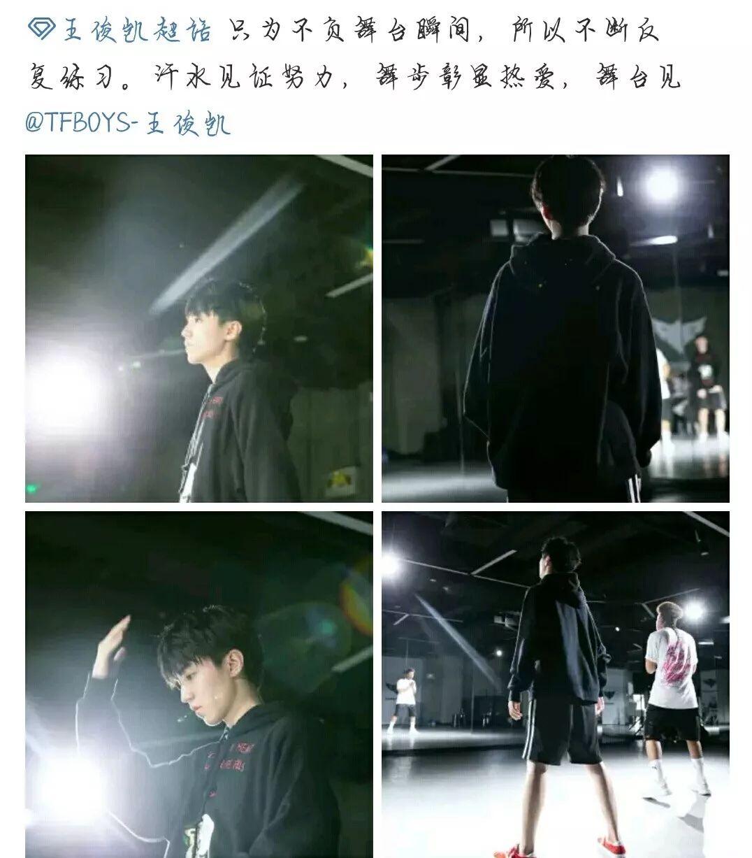 王俊凯集训花絮图公开后,粉丝笃定小凯六周年的solo节目