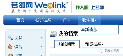 上诉也没赢:比WeaLink晚注册13年,华为申请WeLink商标失败