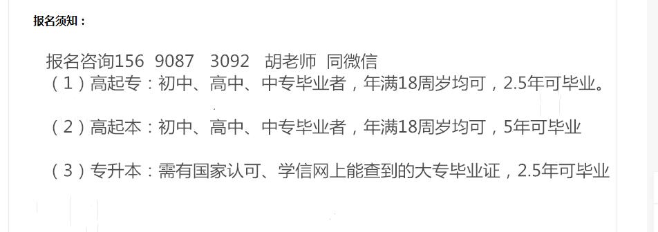 河南理工大学成教专升本学历函授站报名资料