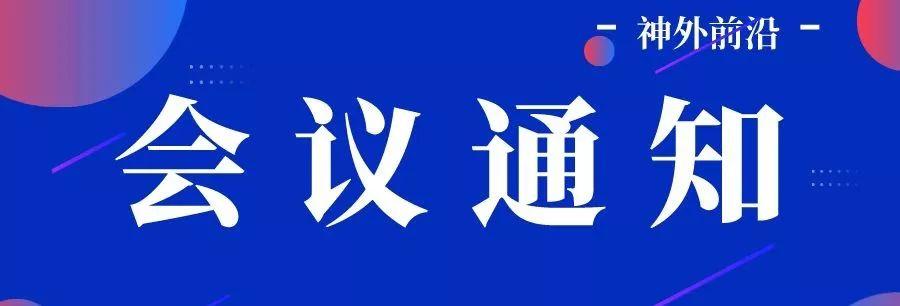 会议通知| 2019天坛国际癫痫会议-8月24-25日  北京