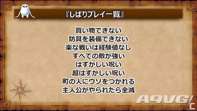 《勇者斗恶龙11S》将推出体验版 存档可继承到正式版