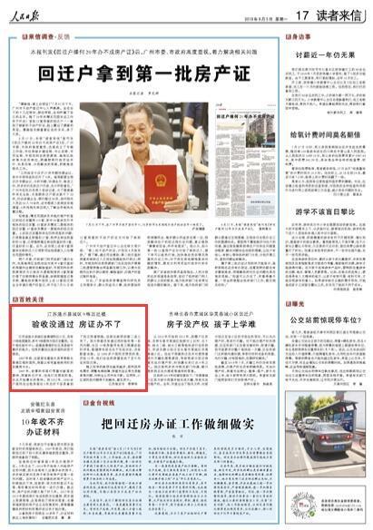 人民日报:江苏涟水9栋回迁楼交付7年房证办不了