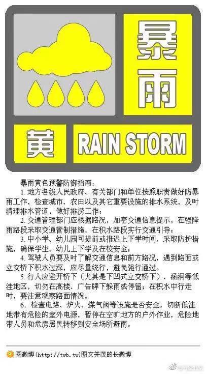 北京发布暴雨黄色预警,今日局地仍有暴雨