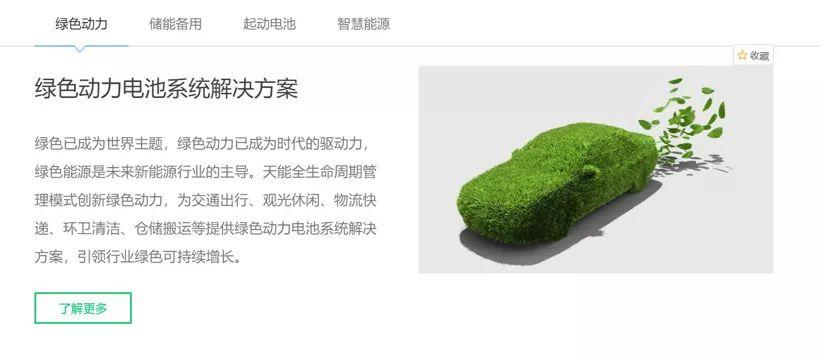 中国电池行业百强企业排行榜一览