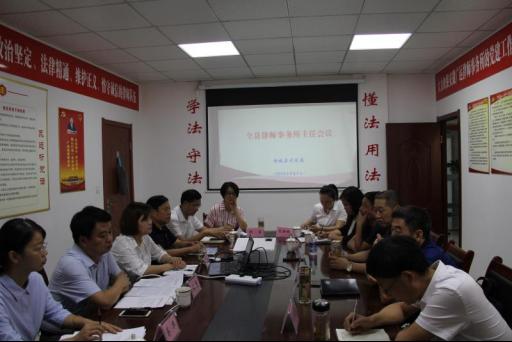 舒城县律所主任、书记会议在安徽广运律师事务所召开