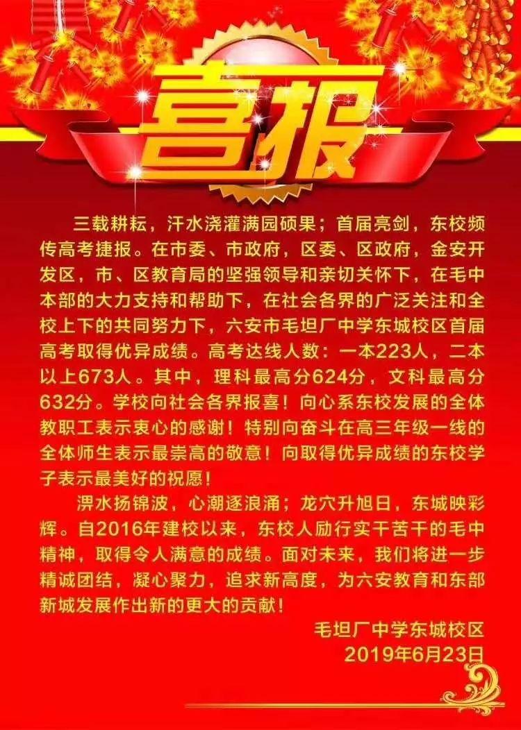 2019毛坦厂中学高考放榜, 刷爆网络!读书很苦,但没有更容易的路!