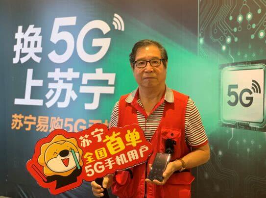 <b>首位5G手机买家在苏宁产生,曾花2万多买诺基亚</b>