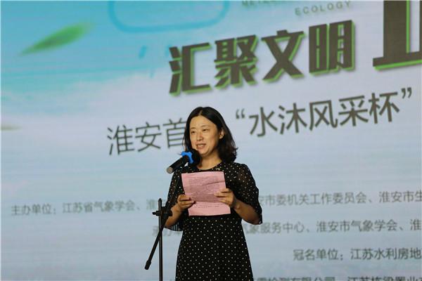 淮安市首届气象与生态主播大赛引领公众关注气候变化、保护生态环境