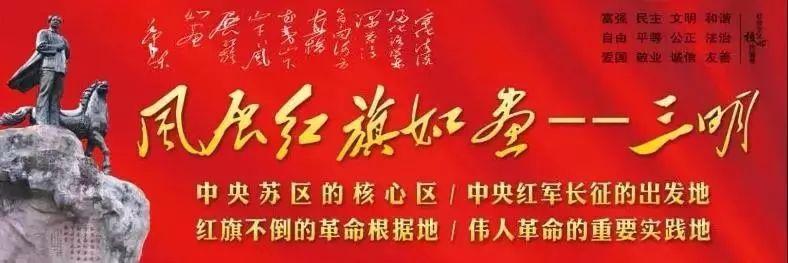 科技 | 三明市新增省级科技小巨人领军企业16家