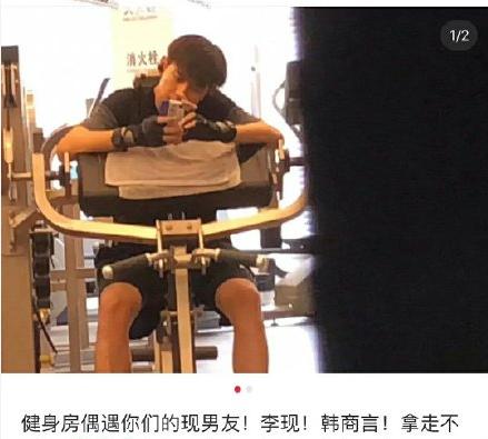 全民男神李现活动会场吃一口蛋糕,健身房锻炼三小时!网友:太狠 作者: 来源:会火