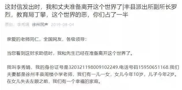 江苏女教师扬言自杀闹剧,谁是导演,谁是策划?