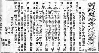 <b>广电头条||党的政治生态建设历程及经验</b>