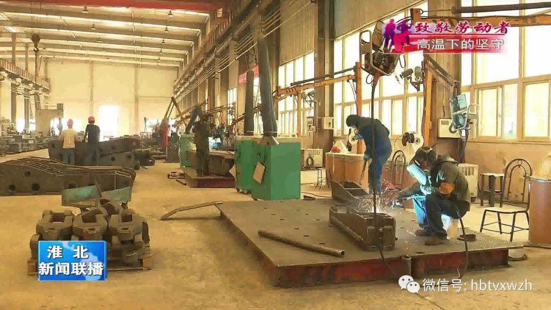 【淮北广电】高温下的坚守: 安徽矿机公司工人众志成城促发展